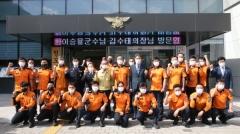 이승율 청도군수, 추석명절에도 24시간 근무 '현업기관' 위문