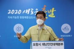 이강덕 포항시장, '추석연휴 모임 자제' 대시민 호소문