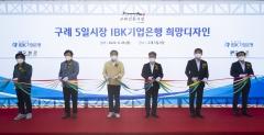 기업은행, 'IBK희망디자인'으로 구례 5일시장 새 단장