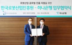 하나은행, 한국로봇산업진흥원과 업무협약 체결