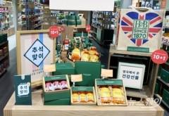 홀랜드앤바렛, '언택트 추석' 극복 건강기능식품 선물세트 할인 행사
