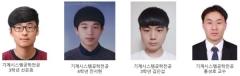동국대 경주캠 홍성호 교수, 한국트라이볼로지학회 우수논문상 수상