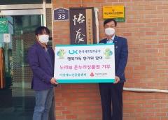 한국국토정보공사(LX), 전북 사회복지시설에 기부금 전달