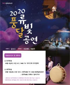 광주문화재단, '제4회 풍류달빛공연' MBC TV와 유튜브로 방송