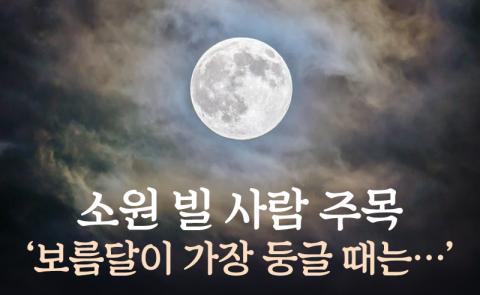 소원 빌 사람 주목 '보름달이 가장 둥글 때는···'
