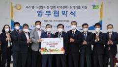 한국사회복지협의회, 푸드뱅크-전통시장 연계 지역경제 활성화 및 취약계층 지원
