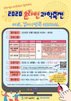 인천청소년수련관, 제29회 인천청소년가요제 온택트로 개최 外