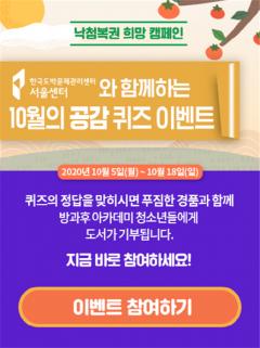 한국도박문제관리센터, 나의 도박문제 심각도는?...온라인 도박문제 선별검사 캠페인 진행