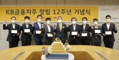 """12돌 맞은 KB금융…윤종규 """"역량 발전 핵심은 기본에 있다"""""""