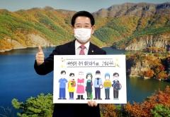 김영록 지사, '고맙습니다. 필수노동자' 응원 캠페인 참여