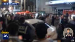 시민 손에 잡힌 부산 서면 음주운전…동승자도 사법처리