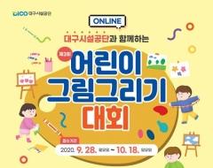 대구시설공단, '코로나19 극복 어린이 그림그리기 대회' 개최