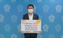 장세학 칠곡군의장, '언택트 추석 캠패인' 참여