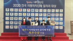전주시 일자리정책 '전국 최우수'