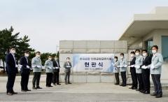 한국공항, 인천공항 급유시설 현판식…2023년까지 운영