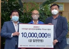 기아차 광주공장, 추석맞이 독거노인 생필품 후원