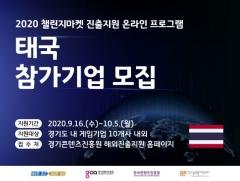 경기콘텐츠진흥원, '챌린지마켓 진출지원-태국·터키' 모집