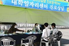 동신대, '예비신입생 진로탐색Day' 운영