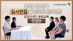 장애인고용공단, 발달장애인 부모 위한 '우리 아이 취업준비'영상 제작