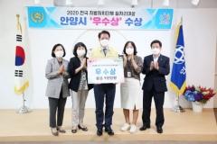 안양시, 2020 전국지차체 일자리대상 '우수상' 수상