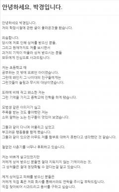 """박경 """"중학생 시절 학교폭력 인정…직접 사과하고 싶다"""""""