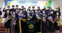 NH농협생명 전남총국, 2019년 연도대상 전국 최다 수상