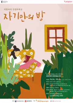광주문화재단, '지영씨의 인생부록Ⅱ-자기만의 방' 공모