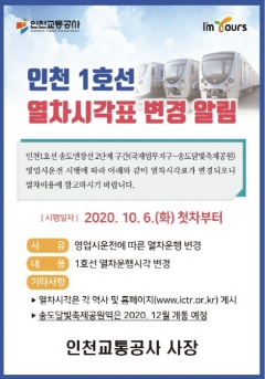 인천교통공사, 내달 6일 첫차부터 인천도시철도 1호선 열차운행시각 변경