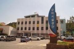 구미시설공단, 전국 지방공기업 경영평가서 '1위'