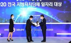 김천시, 2020 전국 지자체 일자리대상 '최우수상'