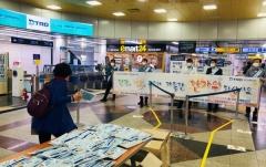 대구도시철도, 안전한 추석 연휴 보내기 캠페인 실시