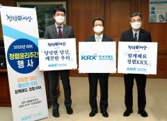 한국거래소, 5일부터 청렴윤리주간 운영