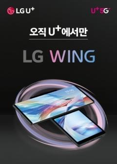 LG유플러스, LG 윙 '최대 118만원' 혜택 준비했다