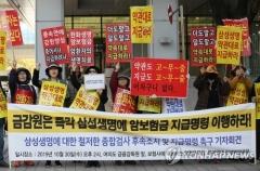 삼성생명, 요양병원 지급 소송 대법원 심리불속행 기각