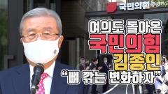 """여의도 돌아온 국민의힘…김종인 """"뼈 깎는 변화하자"""""""