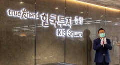 한국투자증권, 본사 2층 리모델링…'KIS스퀘어' 오픈