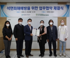 인천도시공사, 석면 처리 위해성 예방 및 안전의식 강화 업무협약 체결