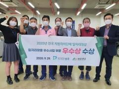 광주 남구, '전국 지자체 일자리 창출' 우수상 영예
