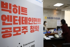 빅히트 일반청약 첫날 8.6조 몰려…경쟁률 89.6대 1