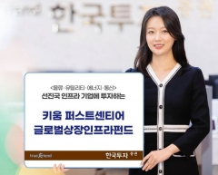 한국투자증권, 인공지능 미국주식 리서치 '에어 US' 출시