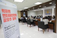 빅히트 공모청약 마지막 날… 시작부터 '북적북적'