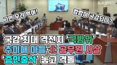 [뉴스웨이TV]국감 최대 격전지 '국방위'···추미애 아들·北 공무원 사살 '증인출석' 놓고 격돌