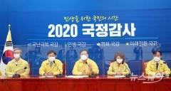 더불어민주당 국정감사 대책회의