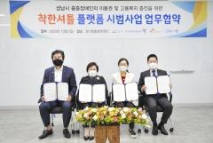 SKT '착한셔틀'로 중증장애인 출퇴근 지원