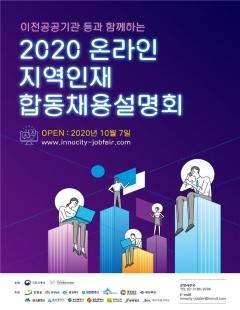 전북도, 이전공공기관 온라인 지역인재 채용설명회 개최