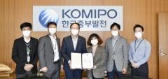 중부발전, 공기업 최초 '일학습병행 우수사례 경진대회 대상' 수상