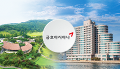 금호리조트 통매각···골프장 '후끈' 리조트 '찬밥'?