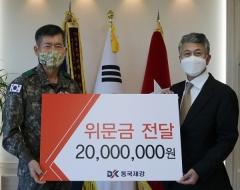 장세욱 동국제강 부회장,軍 '인연' 이어가…2천만원 전달