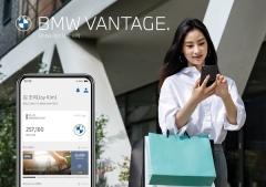 BMW밴티지,국내출시…업계'최초'라이프스타일플랫폼
