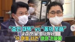 """""""증인 채택"""" vs """"동의 못해"""" 국감 첫 날 '秋 아들 사건' 여야 기싸움"""